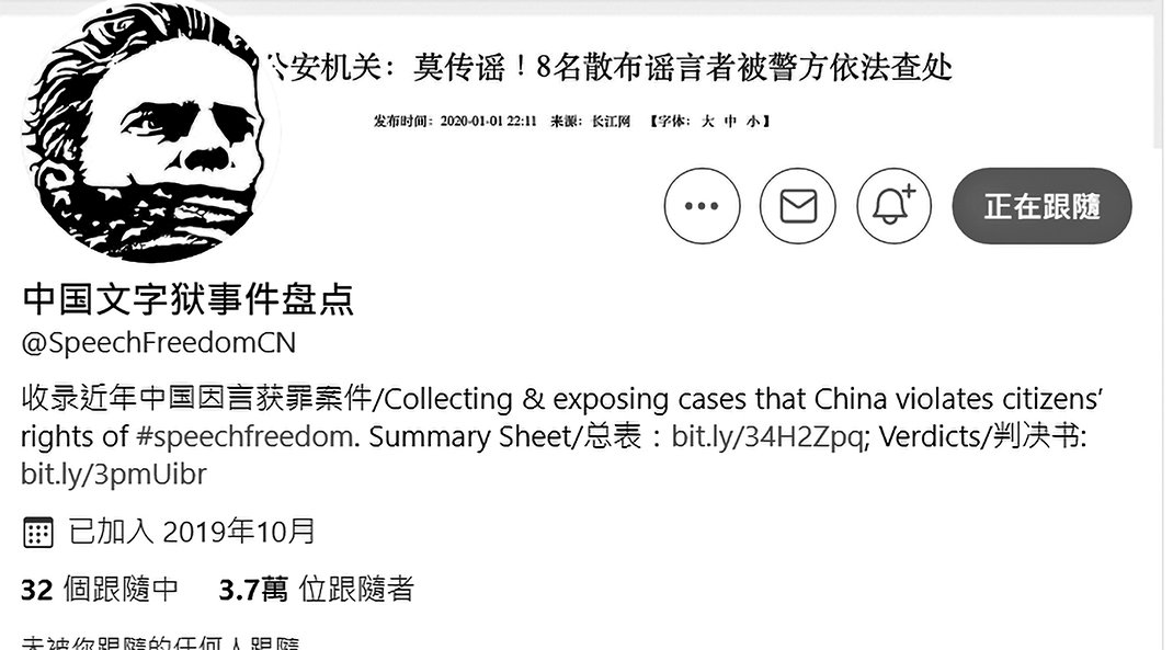 「中國文字獄事件盤點」推特帳戶截圖。(推特截圖)