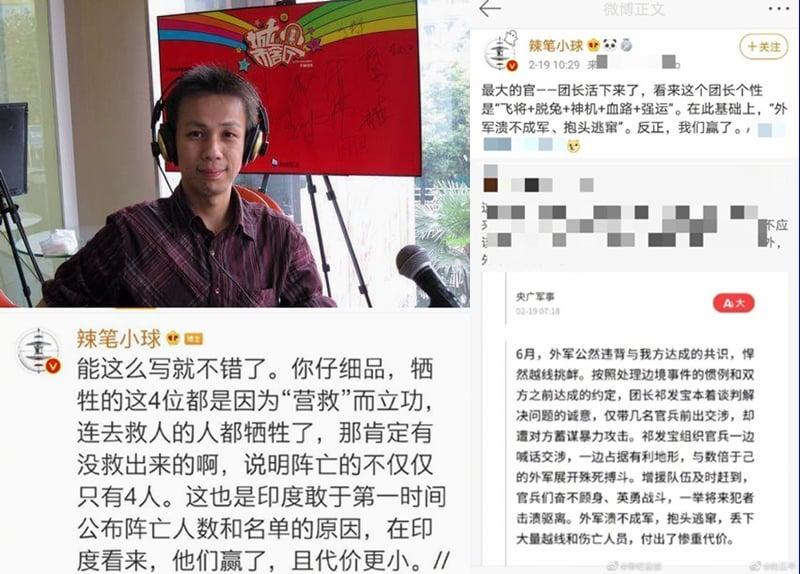 「辣筆小球」在微博說,陣亡的人數不僅僅只有4人。遭刑事拘留。(網絡截圖)