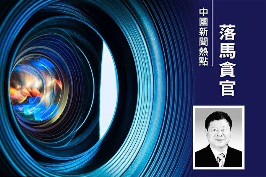 中國新年後「首虎」貴州前政協主席被查 內幕揭秘