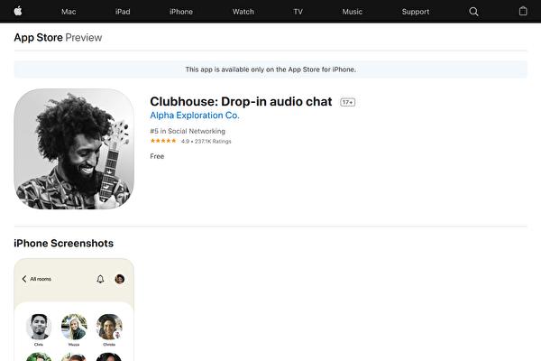語音平台Clubhouse App。(網頁擷圖)