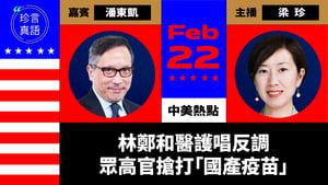 【珍言真語】潘東凱:林鄭和醫護唱反調  眾高官搶打「國產疫苗」
