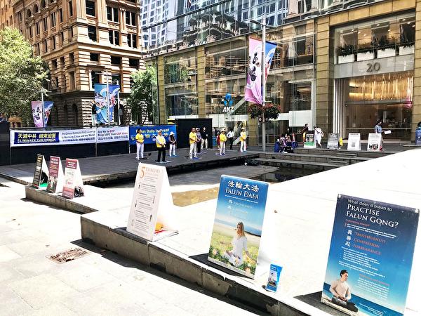 悉尼法輪功學員在悉尼馬丁廣場(Martin Place)上展示法輪功五套功法和真相展板。(明慧網)