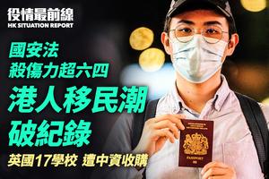 【2.23役情最前線】國安法殺傷力超六四 港人移民潮破紀錄