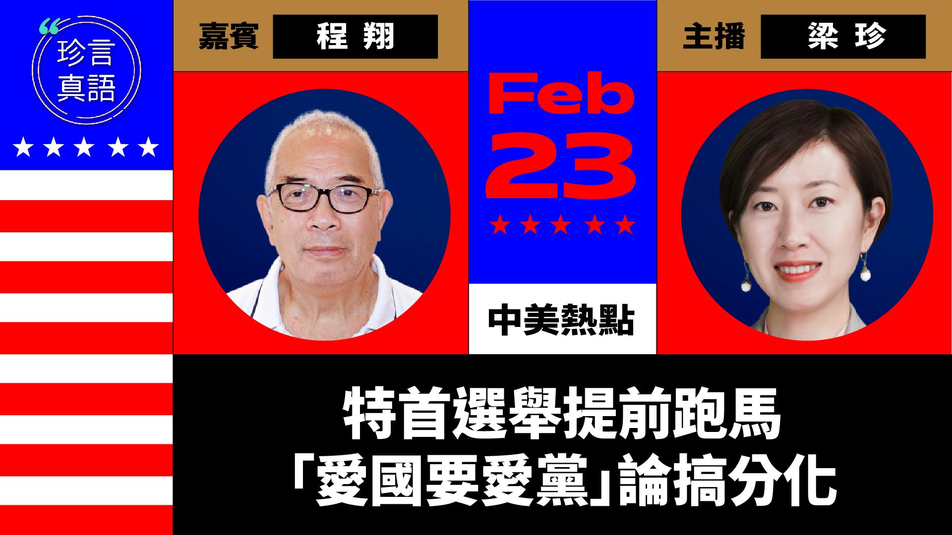 【珍言真語】程翔:特首選舉提前跑馬  夏寶龍「愛國要愛黨」論搞分化。(大紀元製圖)