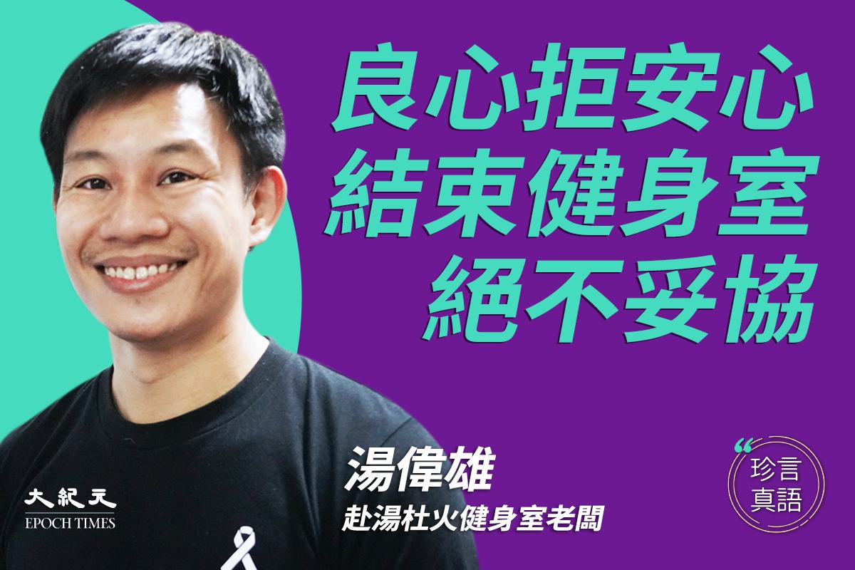 【珍言珍語】湯偉雄:良心拒安心結束健身室,絕不妥協。(大紀元製圖)