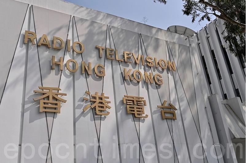 香港電台廣播大廈。(宋碧龍/大紀元)