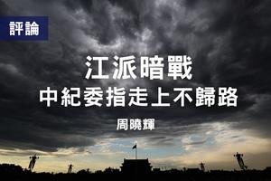 周曉輝:江派暗戰 中紀委指走上不歸路