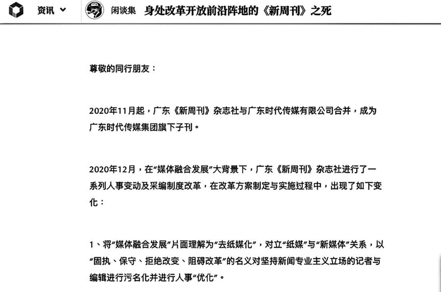 《新周刊》記者辭職 集體發聲明譴責管理層