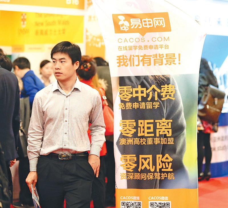 中國留學生申請材料造假嚴重。圖為易申網在線留學免費申請平台的廣告宣傳。(大紀元資料室)