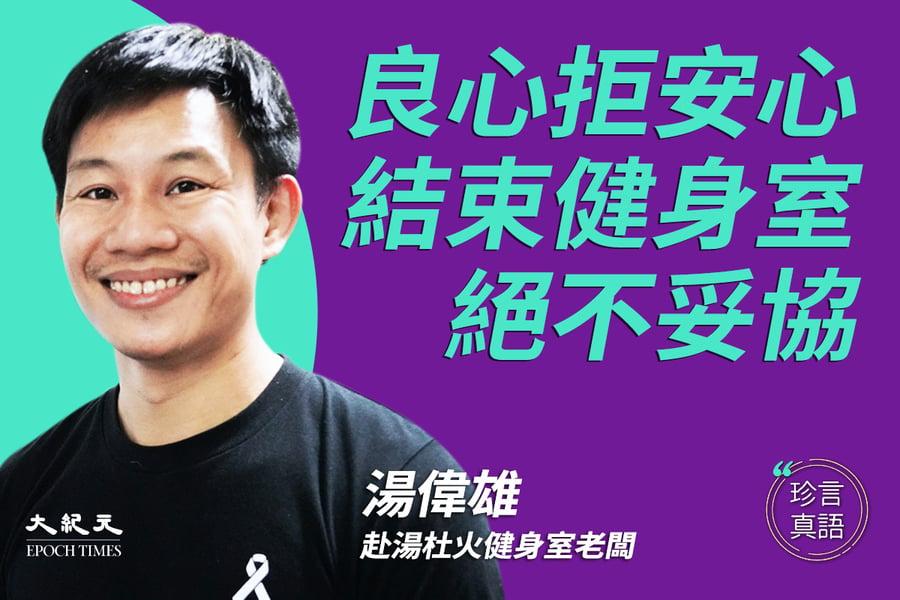 【珍言真語】湯偉雄:堅守信念 良心拒「安心出行」結束健身室