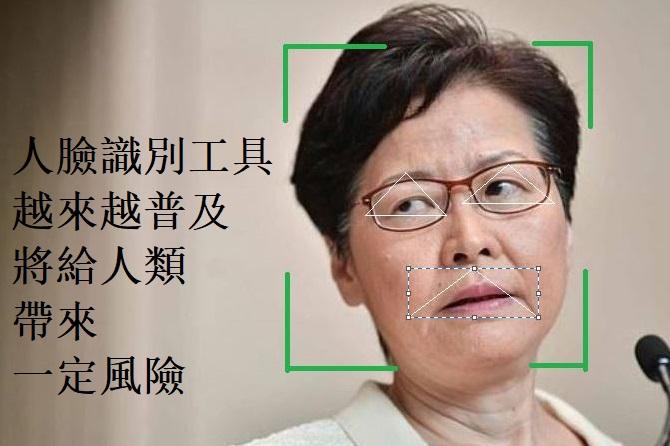 「人臉辨識」技術的普及化,同時也將給人類帶來一定的風險。(大紀元合成)
