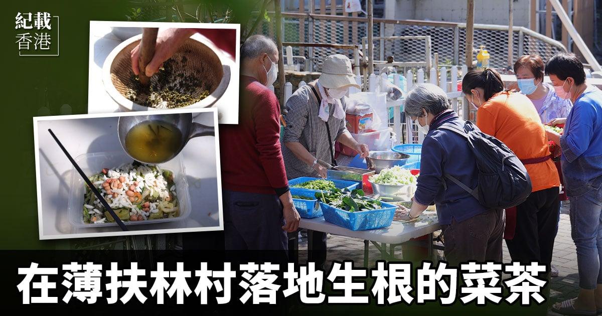 薄扶林村民在菜園地製作菜茶。(設計圖片)