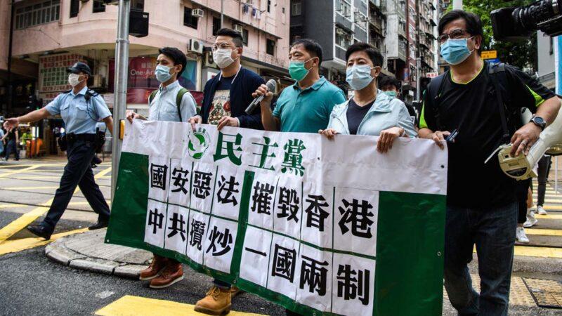 圖為5月22日,香港民主黨人士抗議「港版國安法」。(ANTHONY WALLACE/AFP via Getty Images)