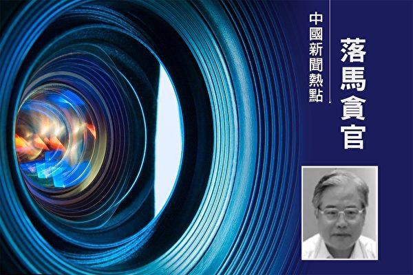 2021年2月23日前常委吳官正舊部、山東省人大常委會副主任張新起被查。(大紀元合成圖片)