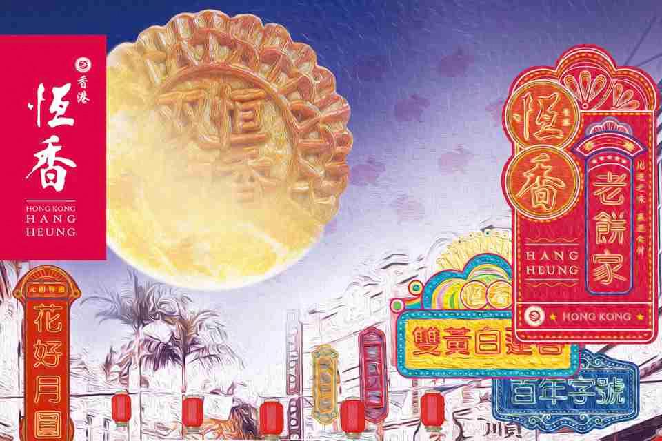 香港海關於8月25日在上水採取執法行動,打擊涉嫌售賣冒牌月餅及蛋卷的零售店鋪,檢獲冒牌恆香月餅及蛋卷。圖為恆香月餅產品海報圖。(恆香老餅家)
