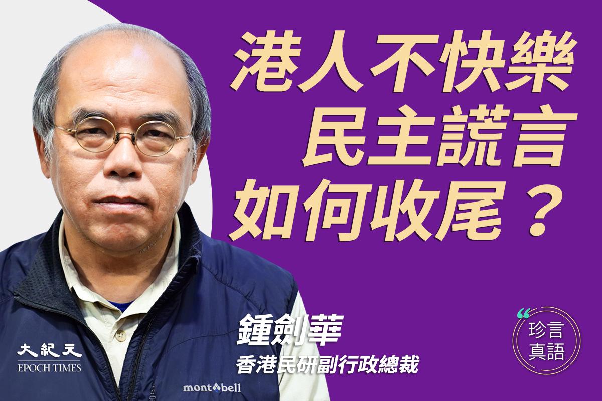 香港民意研究所副行政總裁鍾劍華博士指出,中共不守承諾及強詞奪理,帶頭破壞《基本法》,港人對中共的信任滑坡式下跌。(大紀元製圖)