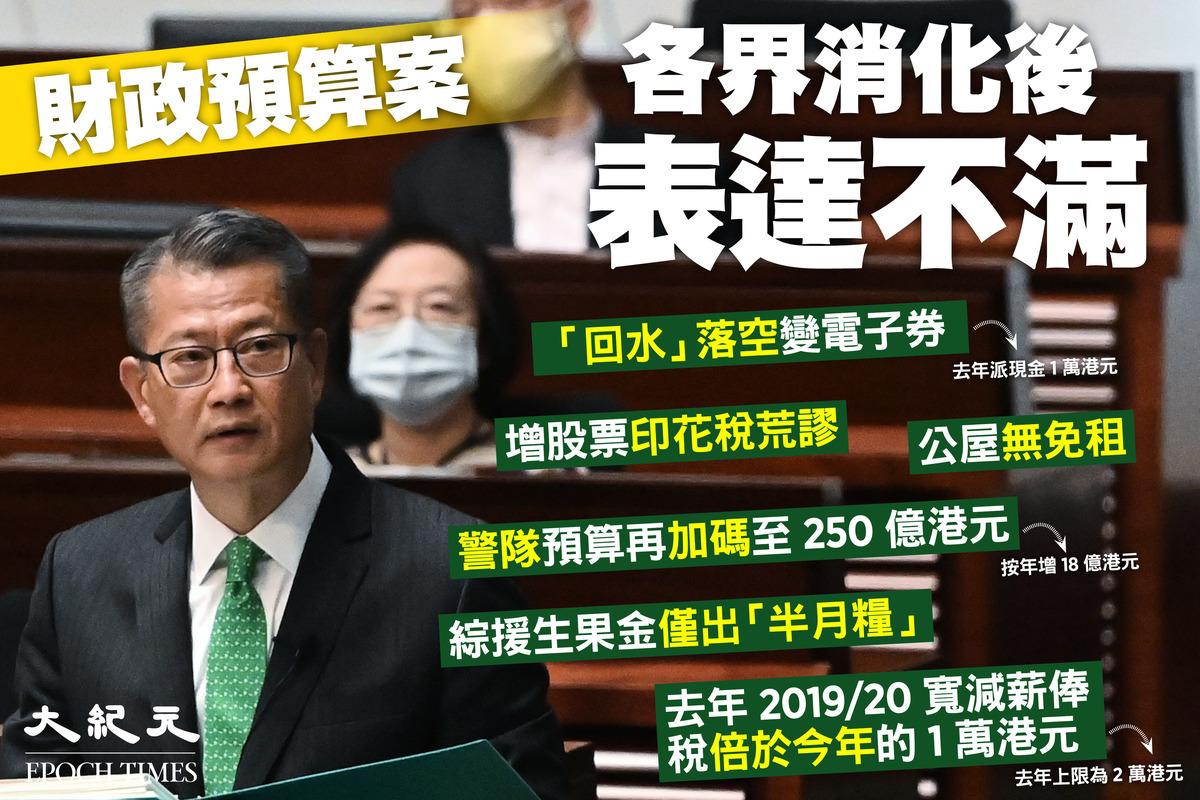 今天(2月24日)財政司司長陳茂波宣讀《財政預算案》,政府將推出逾1,200億港元逆周期措施,各界經消化後對整體預算案多表達不滿。(大紀元製圖)
