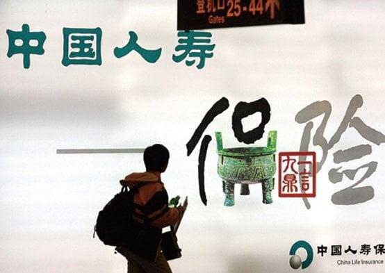 中國人壽保險公司狀況頻出。(Getty Images)