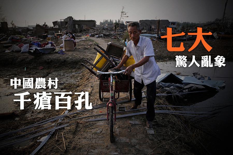 千瘡百孔的中國農村 七大驚人亂象