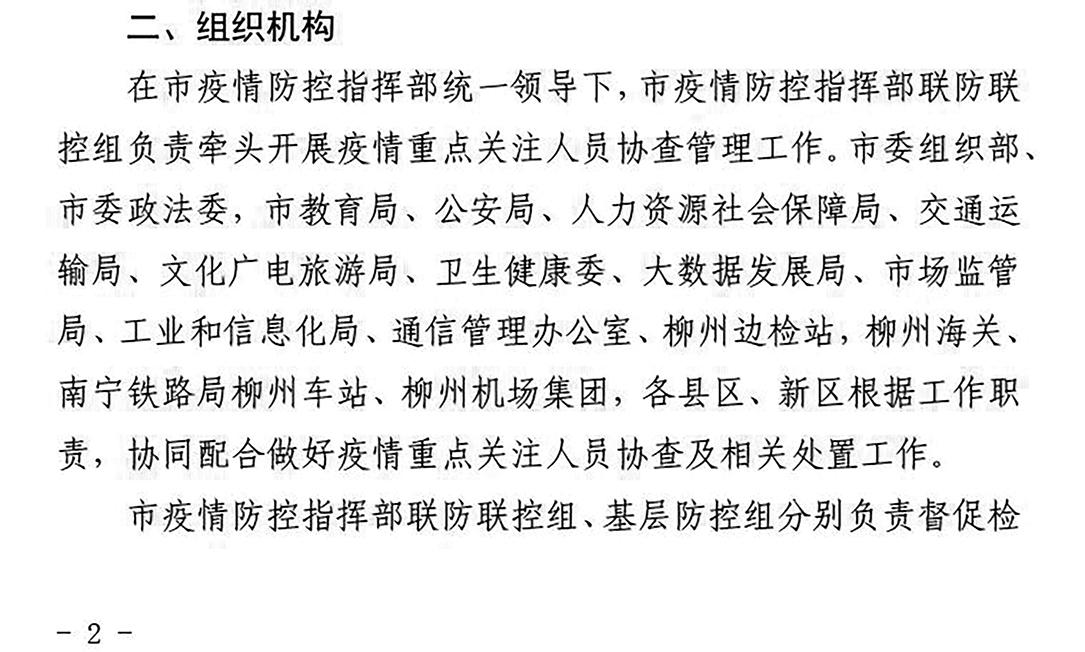 《柳州市疫情防控重點關注人員協查管理工作方案》披露了,參與監控的相關部門。圖為文件截圖。(大紀元)