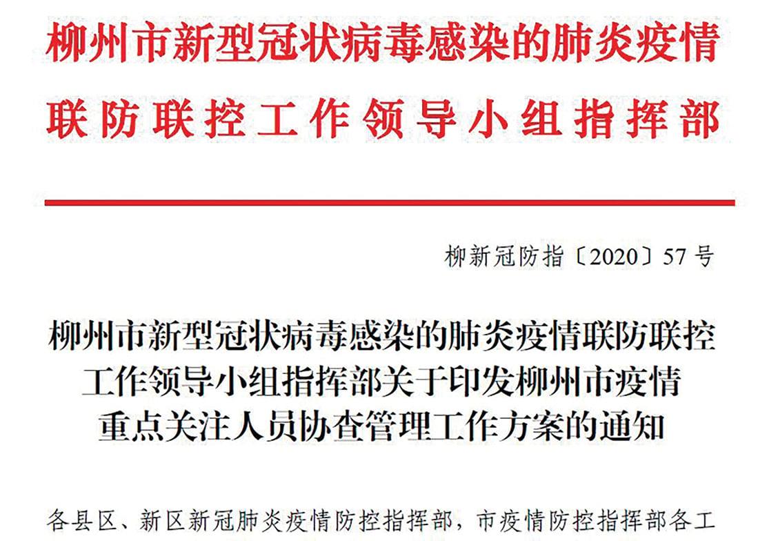 《柳州市疫情重點關注人員協查管理工作方案的通知》截圖。(大紀元)