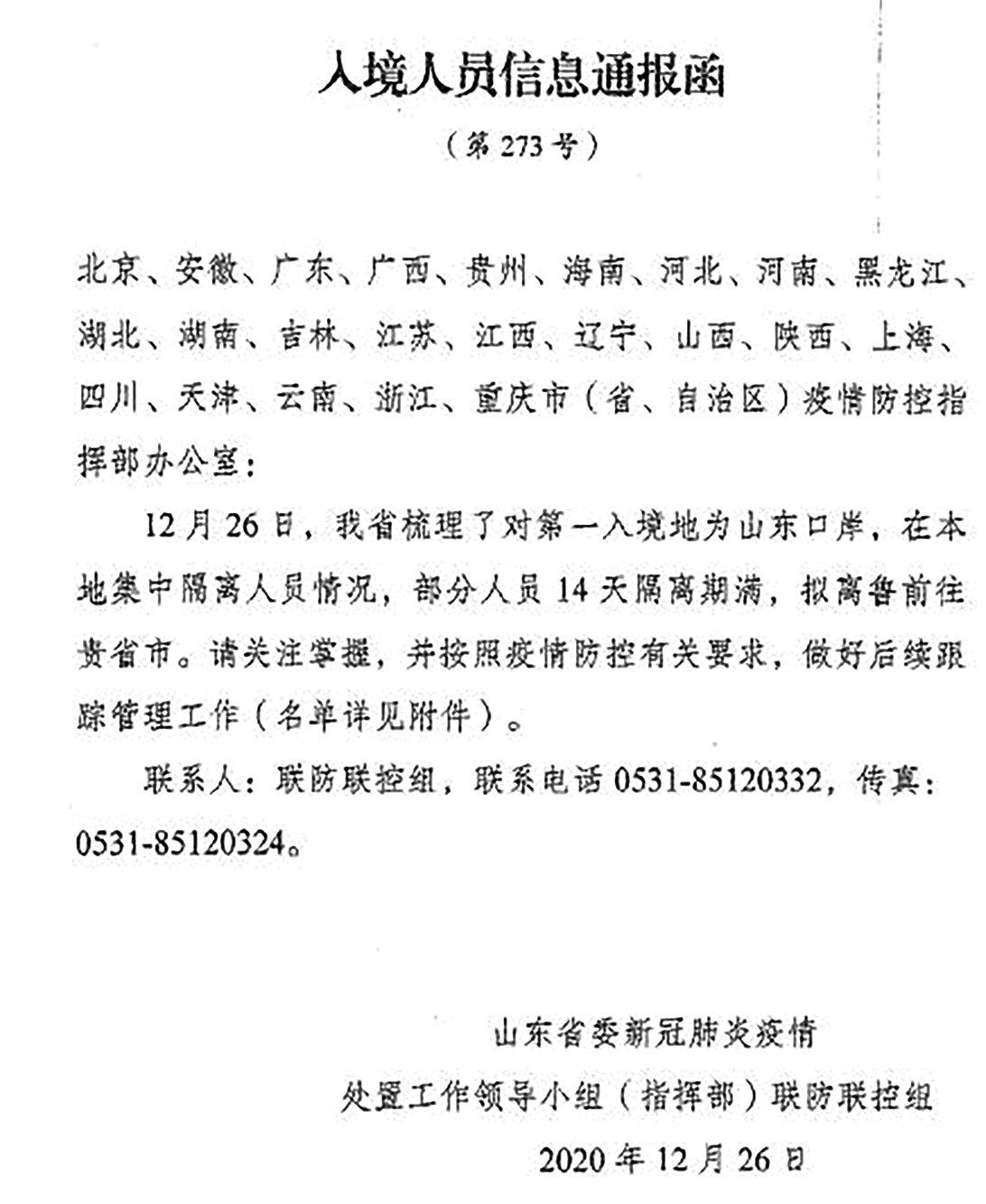 2020年12月26日,山東省防疫指揮部向北京、安徽、廣東、廣西等地政府發出《入境人員信息通報函》。圖為文件截圖。(大紀元)
