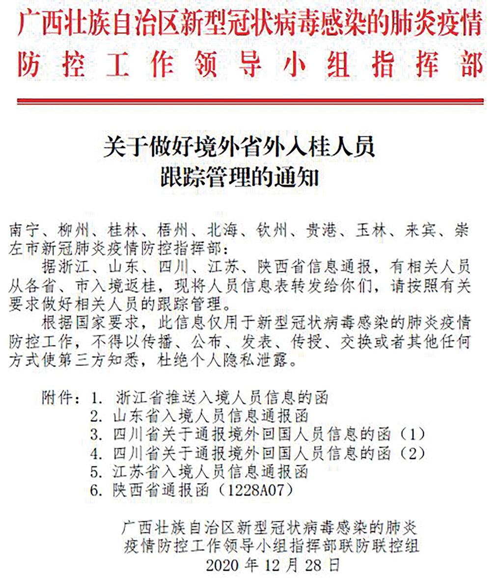 2020年12月28日,中共廣西政府印發《關於做好境外省外入桂人員跟蹤管理的通知》。圖為文件截圖。(大紀元)