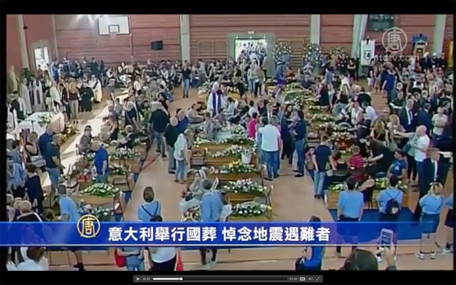 意大利地震增至291死 部份遇難者舉行國葬