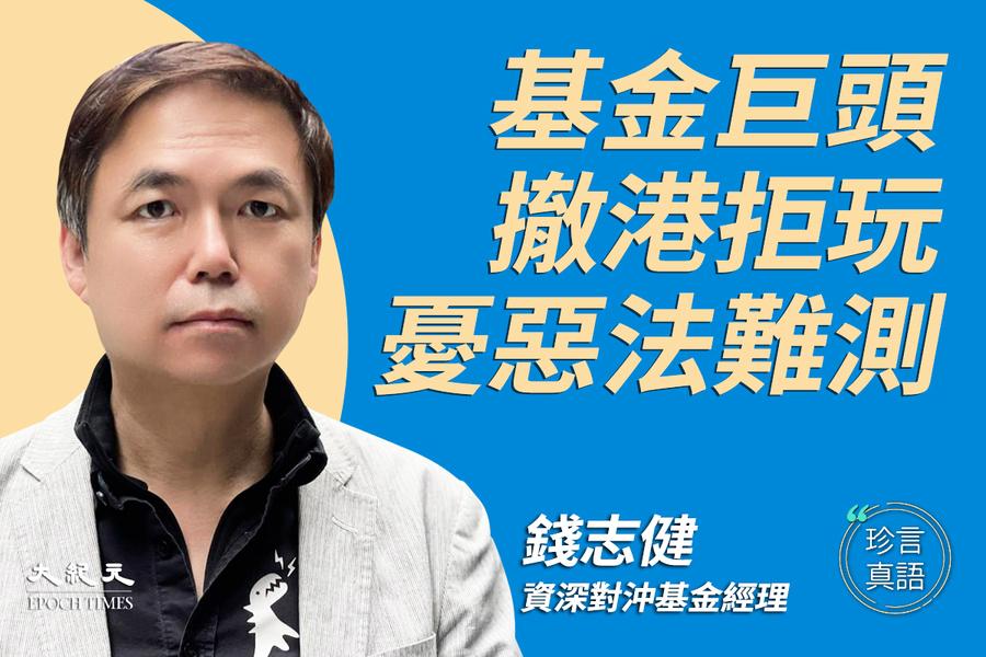 【珍言真語】錢志健:基金巨頭撤港拒玩   憂惡法難測