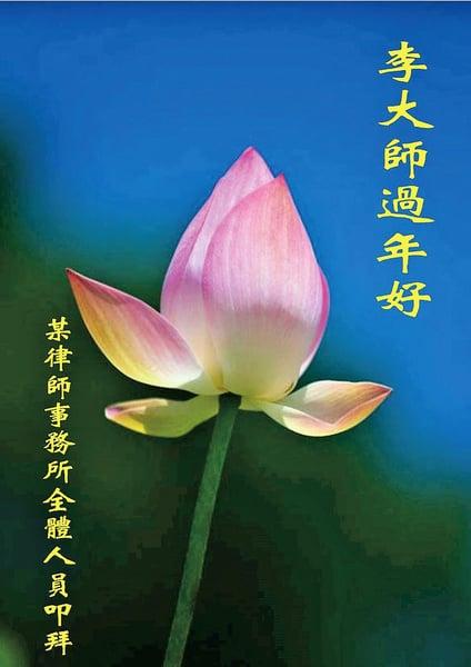 中國不修煉民眾向李大師拜年