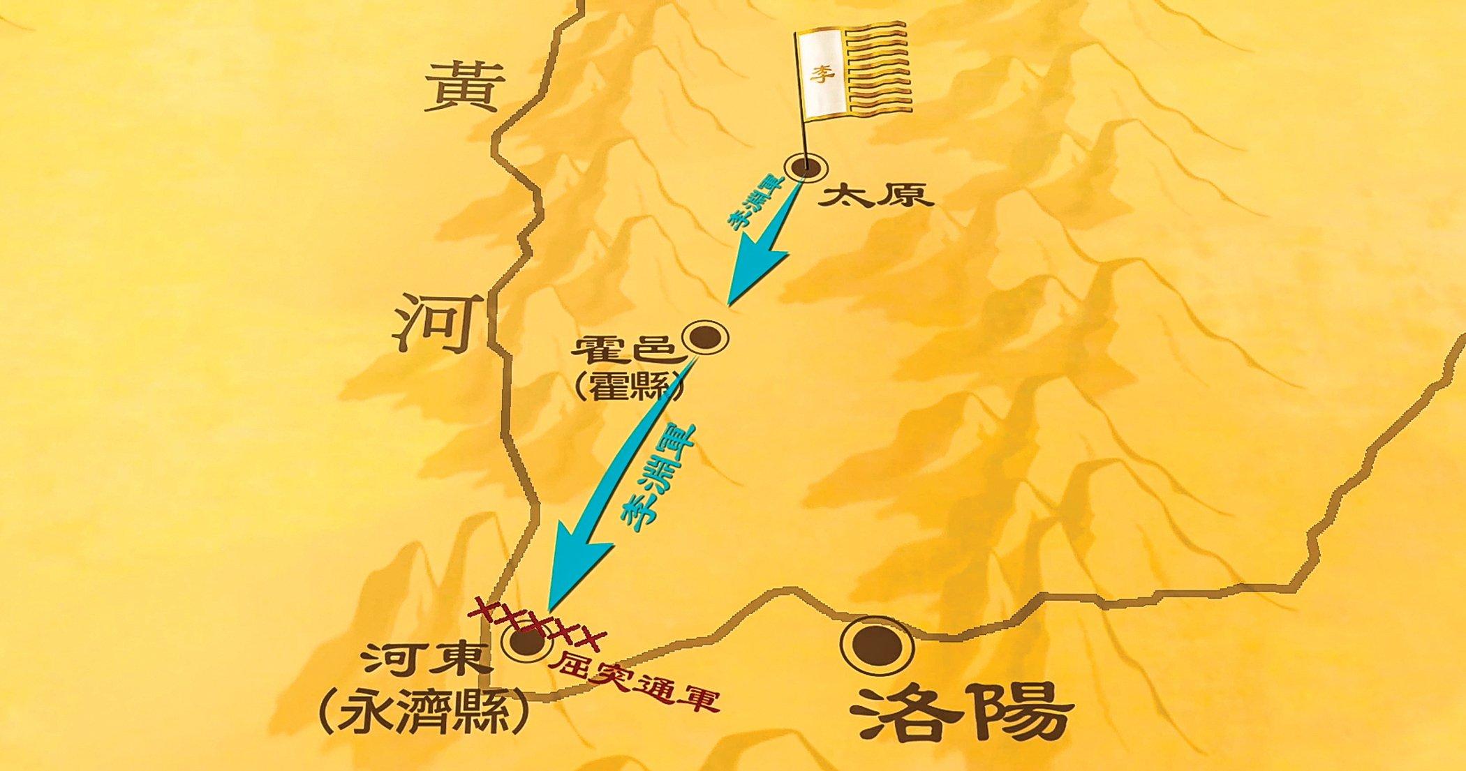 李淵從太原起兵進攻關中,途中在霍邑(現山西霍縣)和山西永濟縣遇阻。