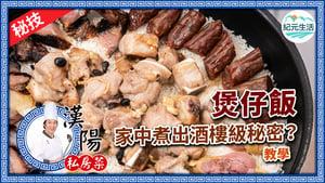 【漢陽私房菜】家中煮出酒樓級秘密?美味煲仔飯教學