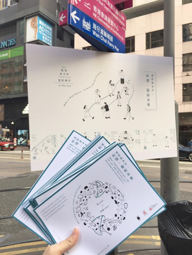 「料理・藝術本事」飲食文化活動。(Make A Wish Return Facebook專頁)