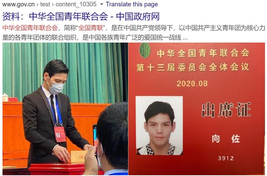 「中華全國青年聯合會」(簡稱:全國青聯)是中共領導下的、以共青團為領導核心的愛國統一戰線組織。2020年8月,向佐參加全國青聯會議,表現積極。(大紀元合成)