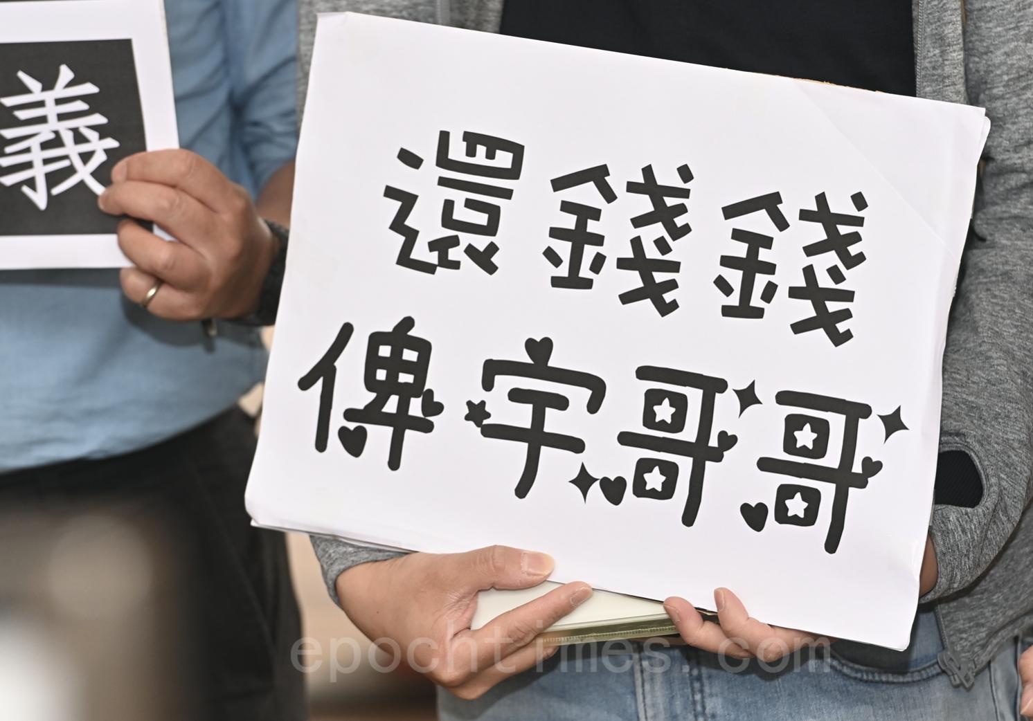 屯門區議員盧俊宇與多名泛民區議員到西九龍裁判法院聲援,抗議民政署打壓。(宋碧龍/大紀元)