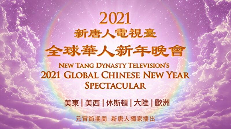 2021年元宵節期間,新唐人再播神韻晚會和音樂會。(新唐人)