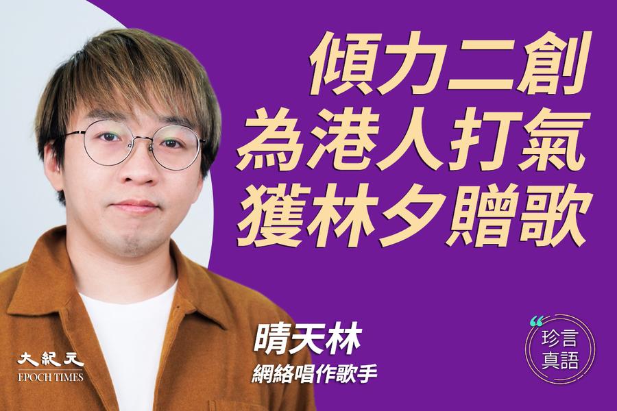 【珍言真語】晴天林:傾力二創為港人打氣  獲林夕贈歌