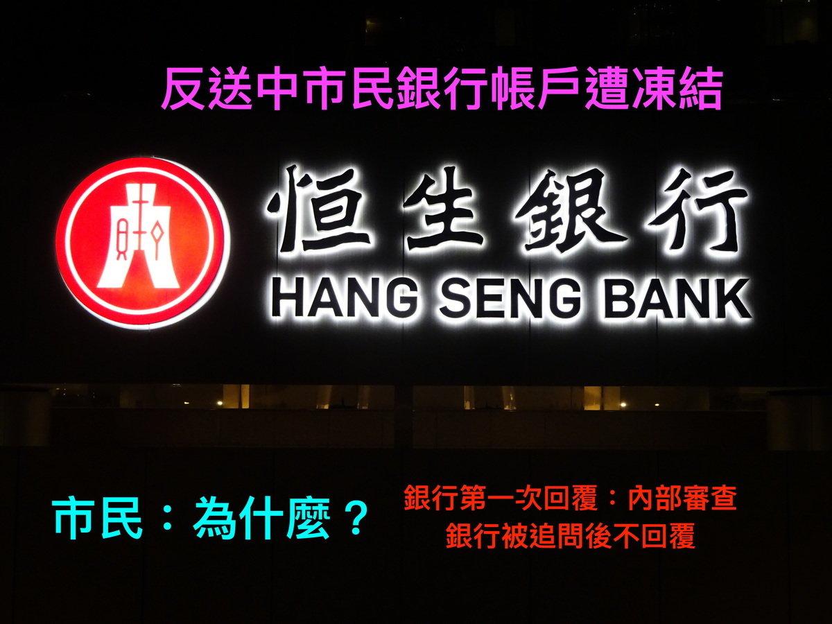 市民因參與反送中銀行帳戶被凍結。(作者合成,背景來自Braiseik Afisto,Wikipedia commons)