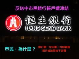 反送中市民銀行戶口遭凍結 律師認為涉勢力部門