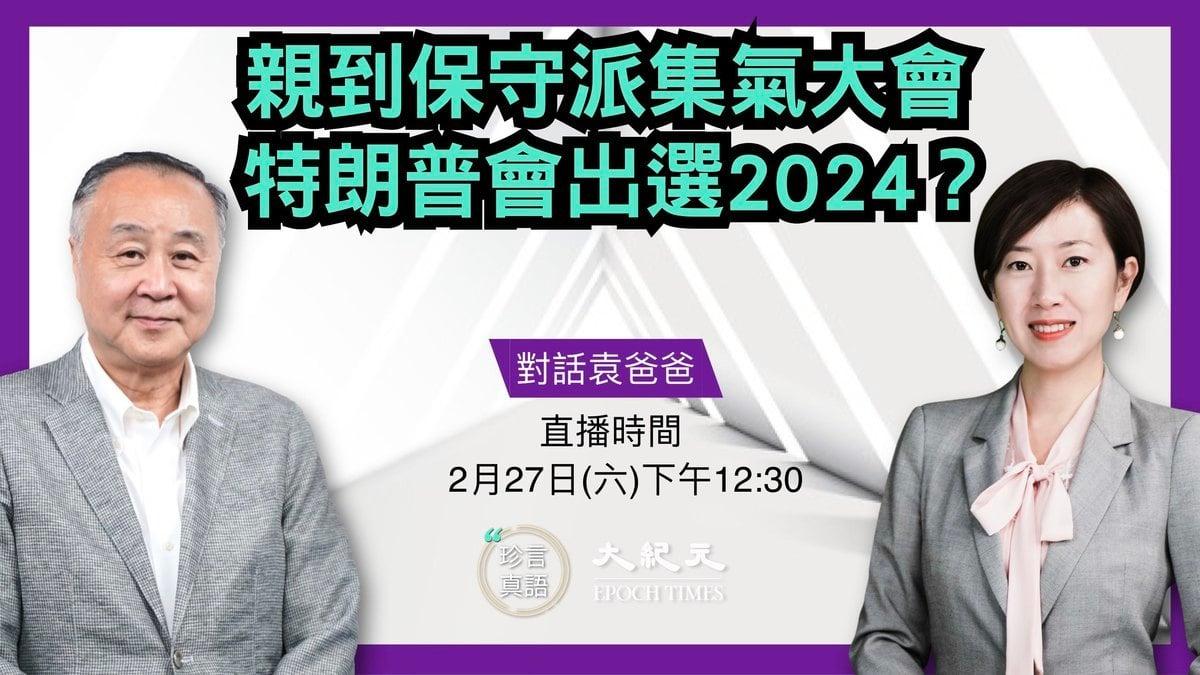 【珍言真語】袁弓夷:親到保守派集氣大會。特朗普會出選2024嗎。(大紀元製圖)