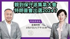 【珍言真語】袁弓夷:親到保守派集氣大會  特朗普會出選2024嗎