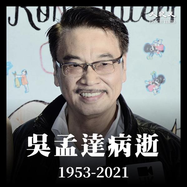 【突發】著名藝人吳孟達肝癌病逝 終年70歲