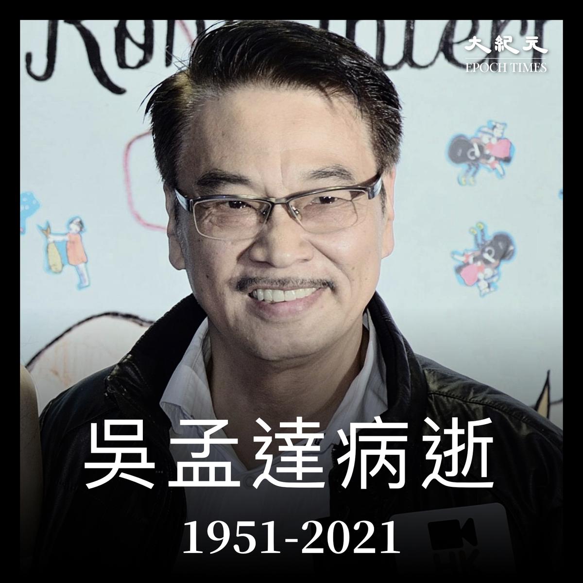 著名藝人吳孟達終不敵肝癌病逝,終年70歲。(大紀元製圖)