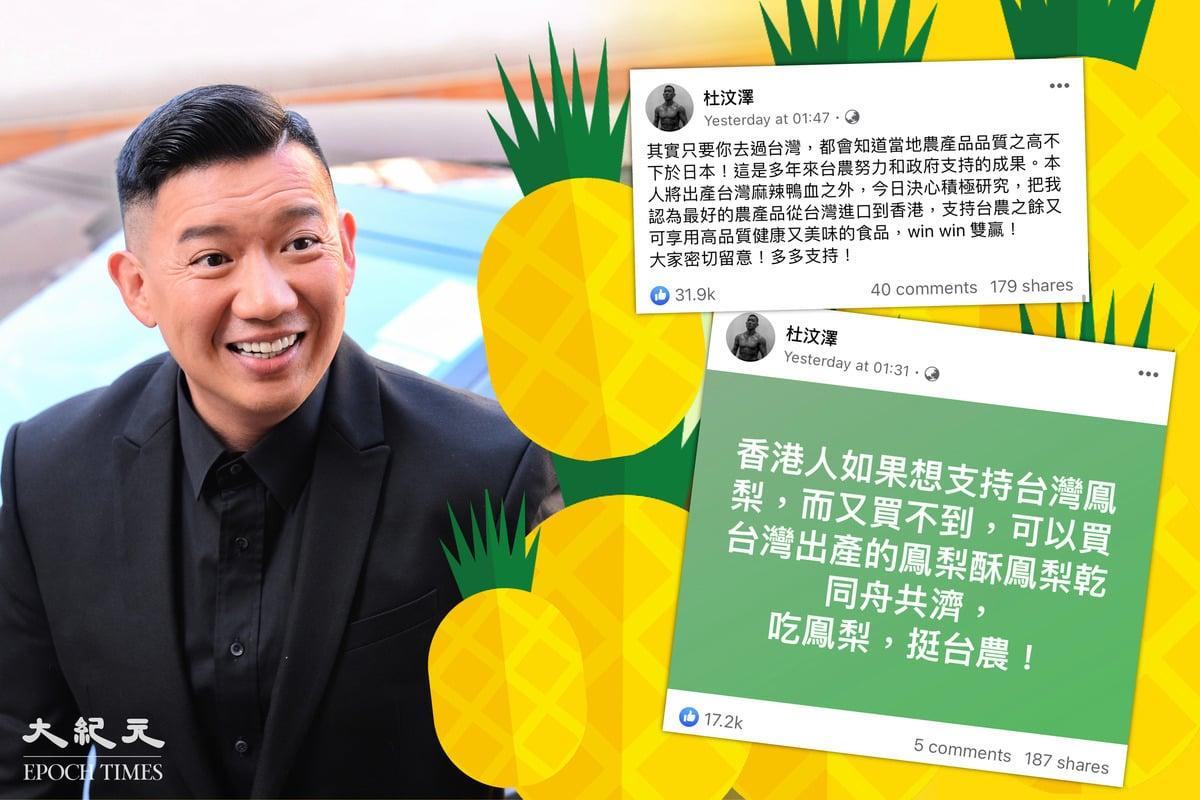 杜汶澤昨(2月27日)在Facebook狠諷中共,並呼籲港人撐台灣菠蘿。(大紀元製圖)