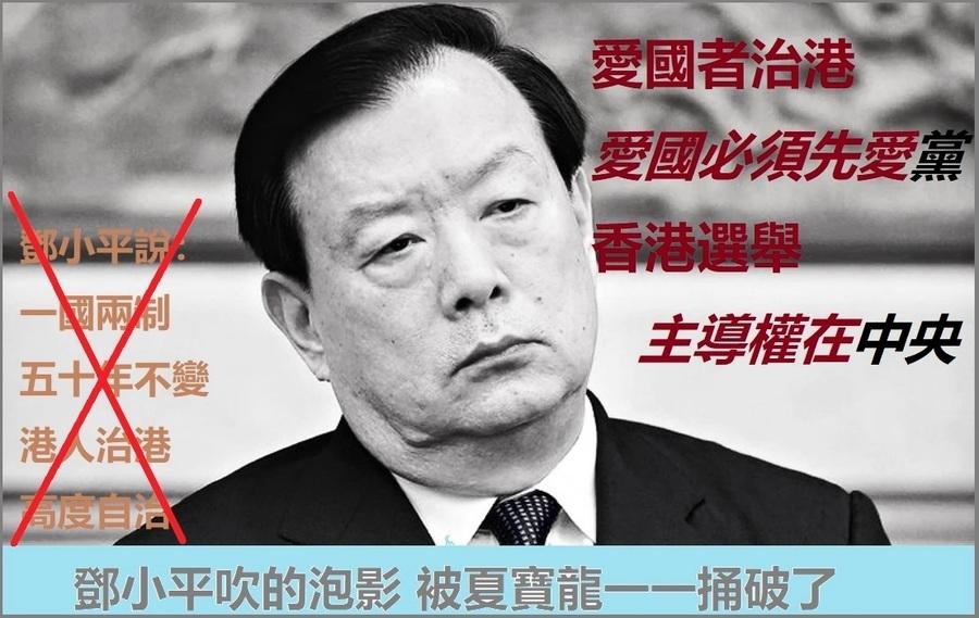 程翔:鄧小平造的泡影被捅破 831暴露中共之偽善