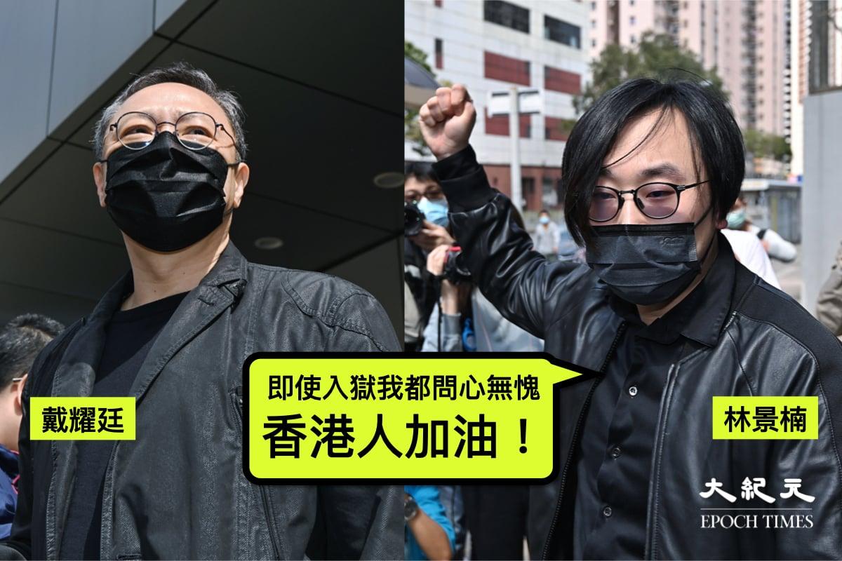 民主派「35+」初選發起人戴耀廷、林景楠今(28日)收到警方要求他提早到馬鞍山警署報到。(宋碧龍_大紀元)