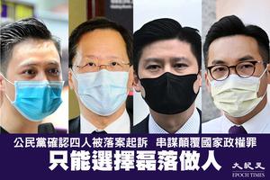 【初選搜捕】公民黨:「一生平安」或「磊落做人」 只能選擇後者