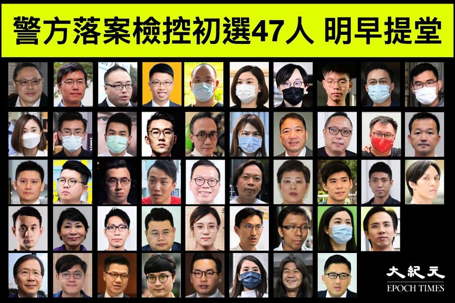 【初選搜捕】47人被控顛覆國家罪 民陣籲港人明早法院外聲援
