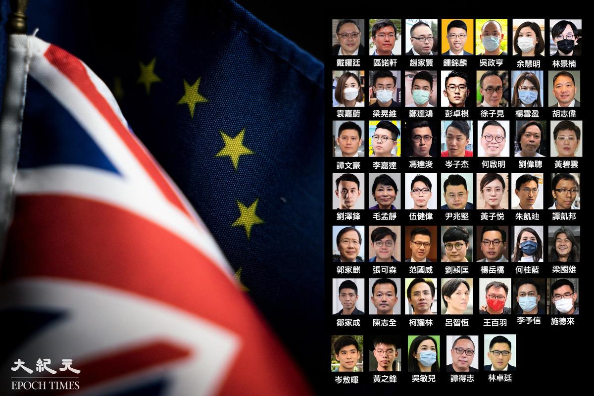 2月28日,香港當局對47名民主派人士提出指控。歐盟當天譴責港府做法,要求立即放人。英國外交大臣藍韜文(Dominic Raab)亦譴責中共和港府利用《國安法》來打壓異見人士。(大紀元製圖)