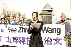 王治文在北京  被24小時嚴控